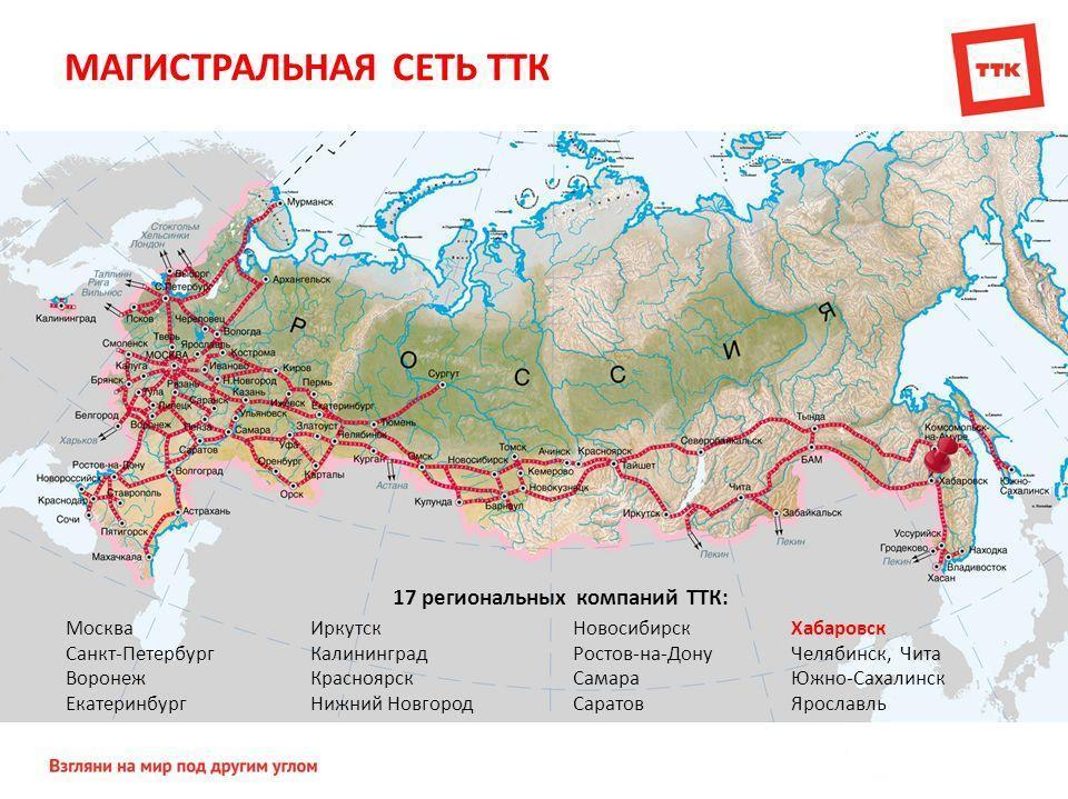 Магистральные сети ТТК охватывают всю Россию