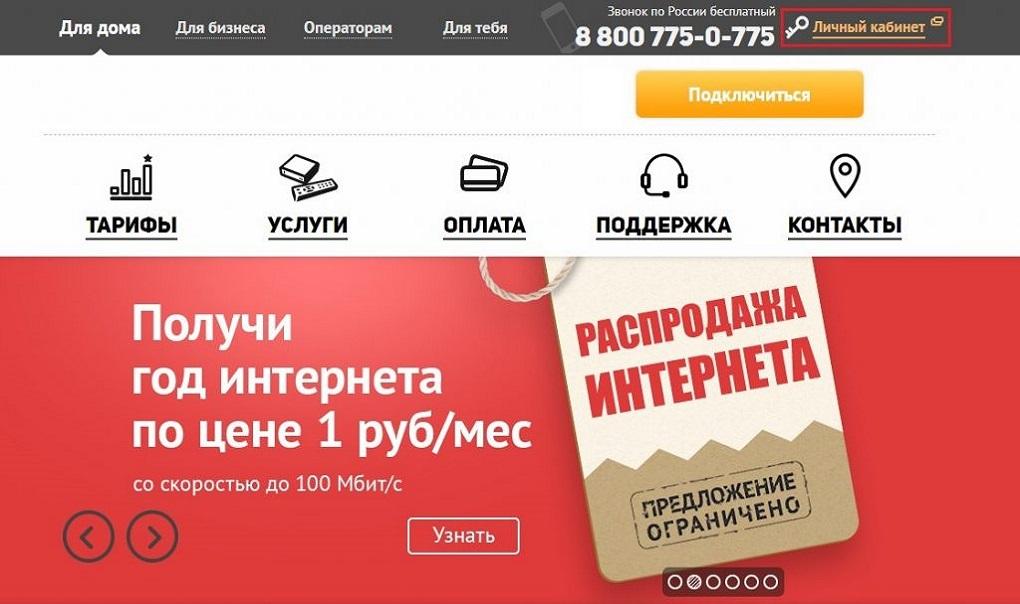 Личный кабинет ТТК — всегда доступен для всех пользователей