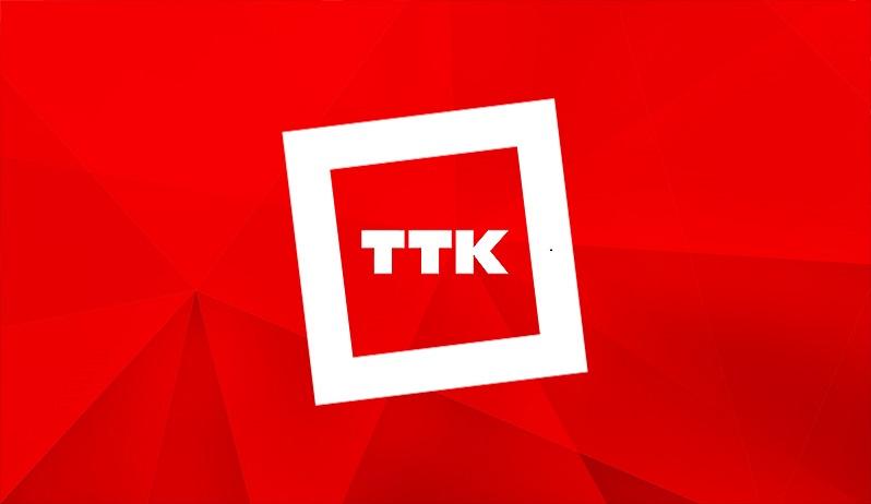 Официальный сайт ТТК