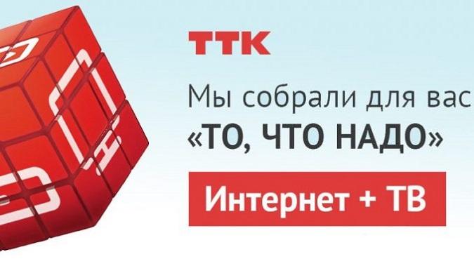 ТТК Иркутск - интернет, телефон и телевизор
