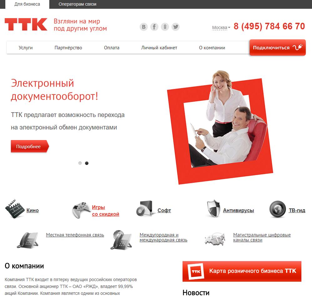 Официальный сайт имеет массу дополнительных функций