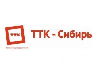 ТТК Западная Сибирь - надежность проверенная временем